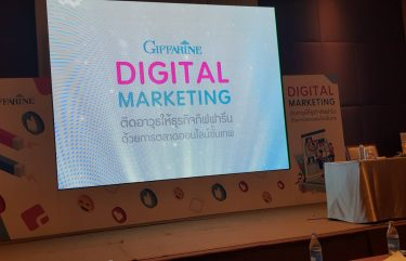 GIFFARINE DIGITAL MARKETING ( Miracle Grand Convention Hotel )